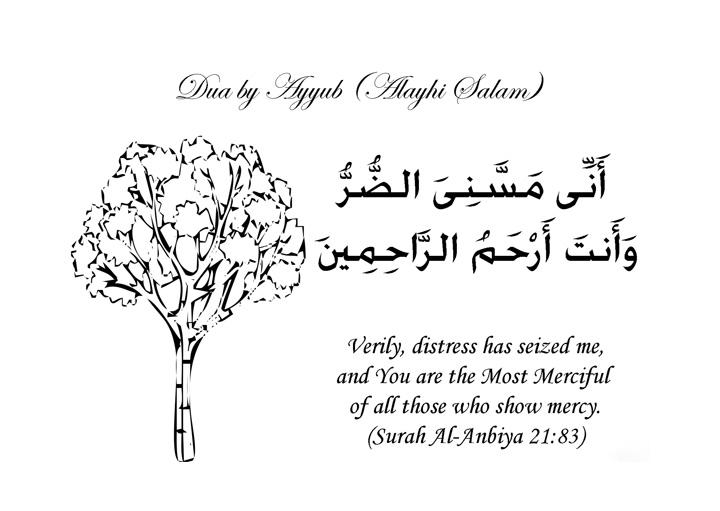 prophet_ayub_dua_poster_easel