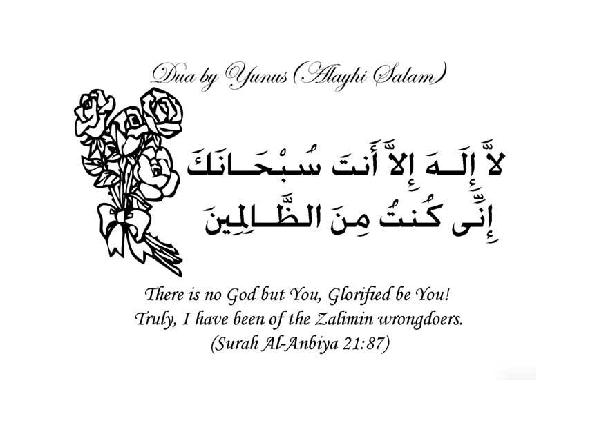 prophet_yunus_dua_poster_easel